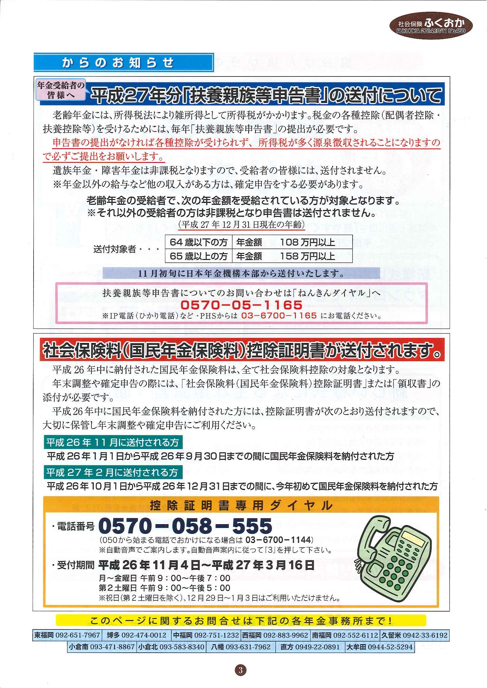 社会保険 「ふくおか」 2014年10・11月号_f0120774_14592049.jpg