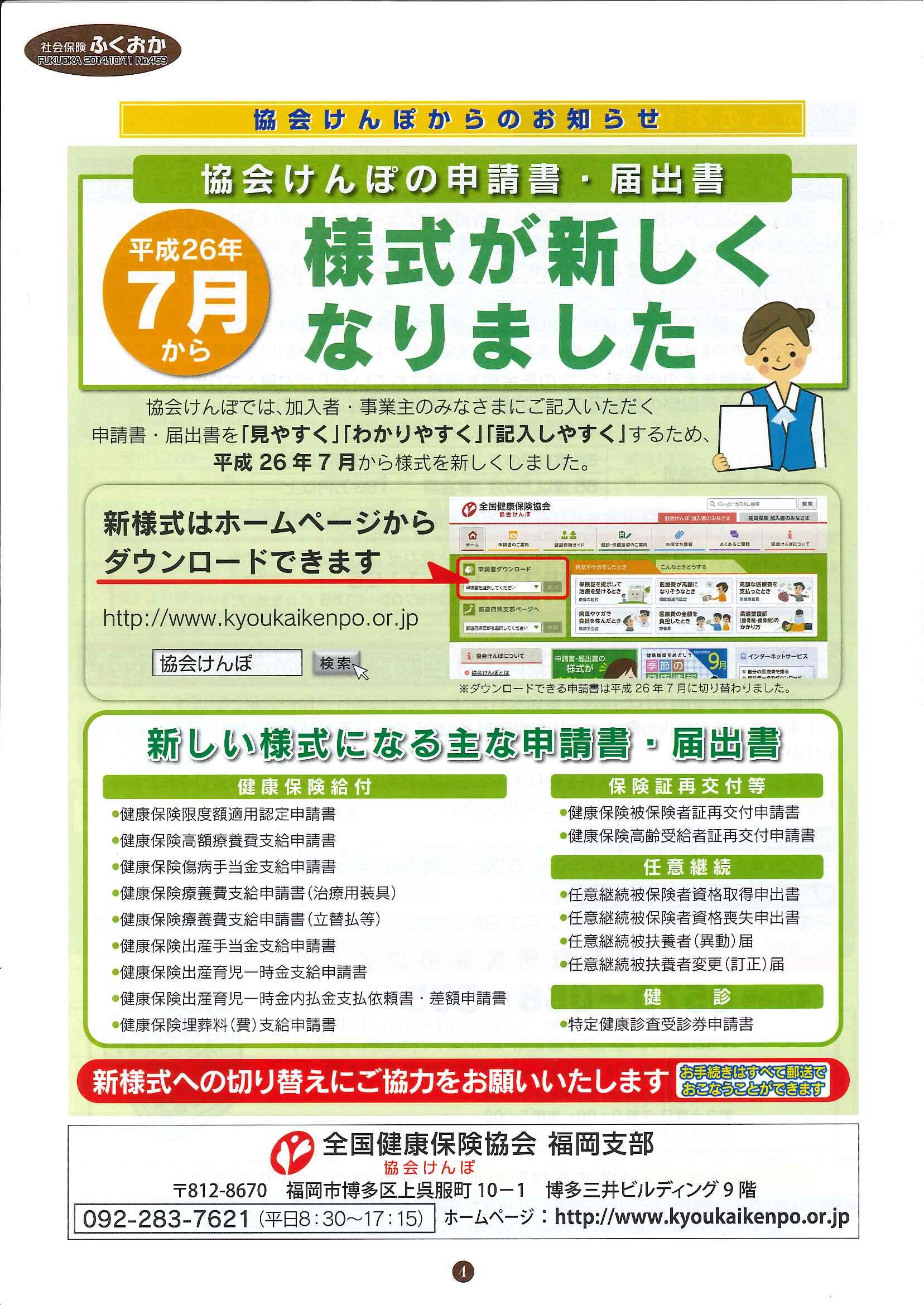 社会保険 「ふくおか」 2014年10・11月号_f0120774_14594188.jpg