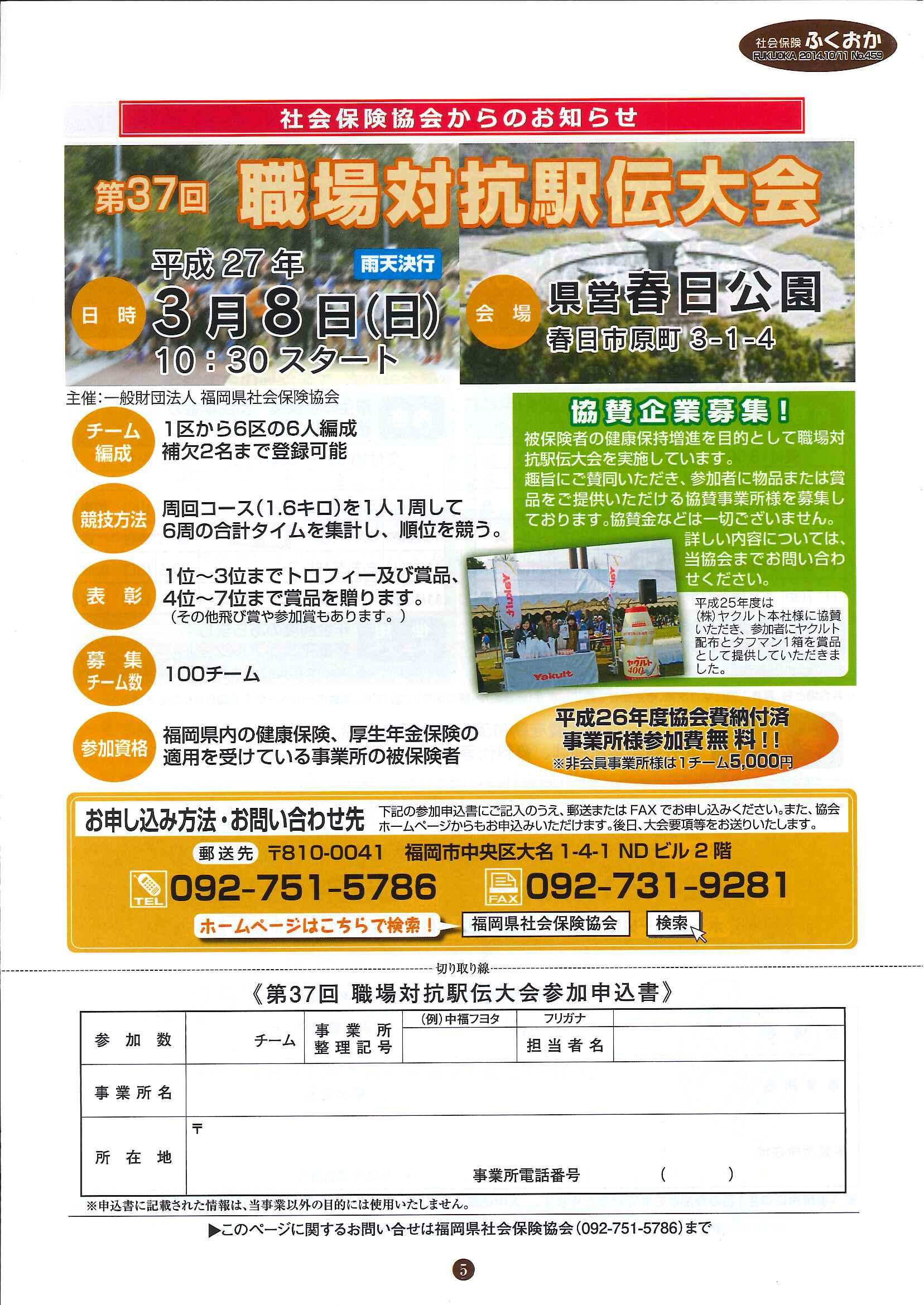 社会保険 「ふくおか」 2014年10・11月号_f0120774_1459447.jpg