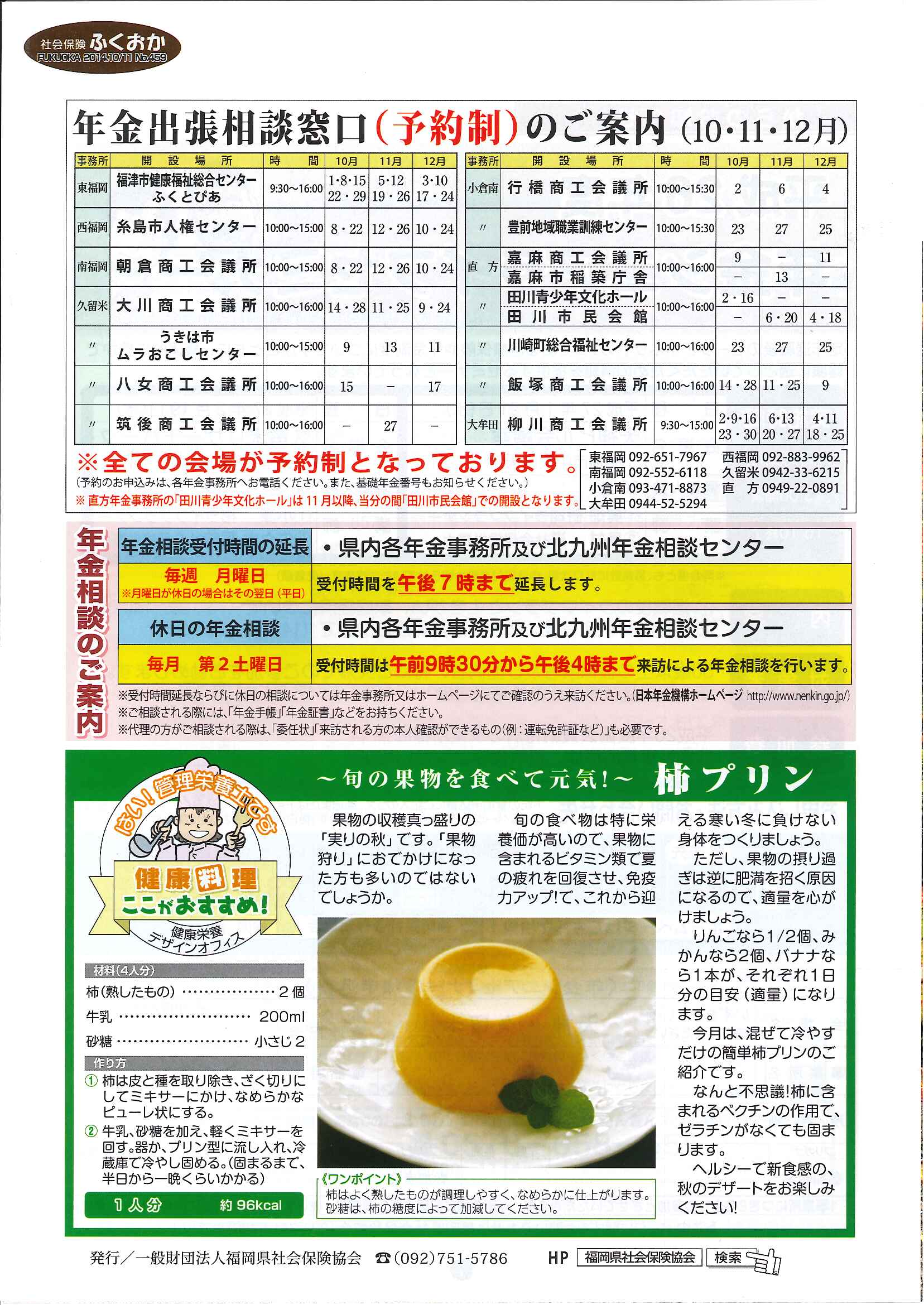 社会保険 「ふくおか」 2014年10・11月号_f0120774_1503178.jpg