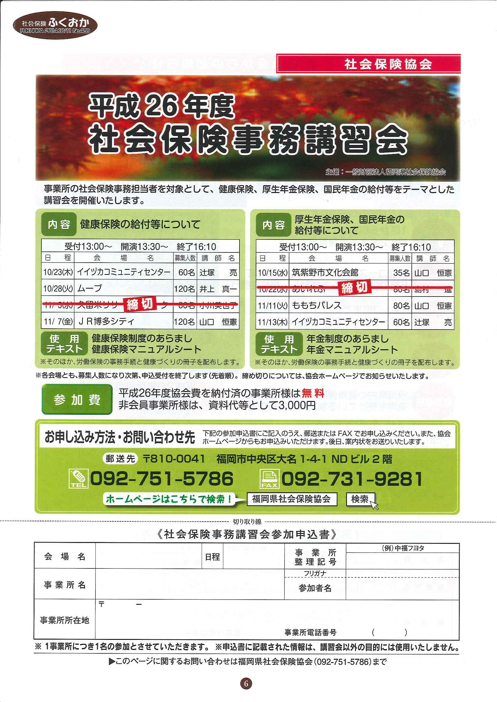 社会保険 「ふくおか」 2014年10・11月号_f0120774_150789.jpg