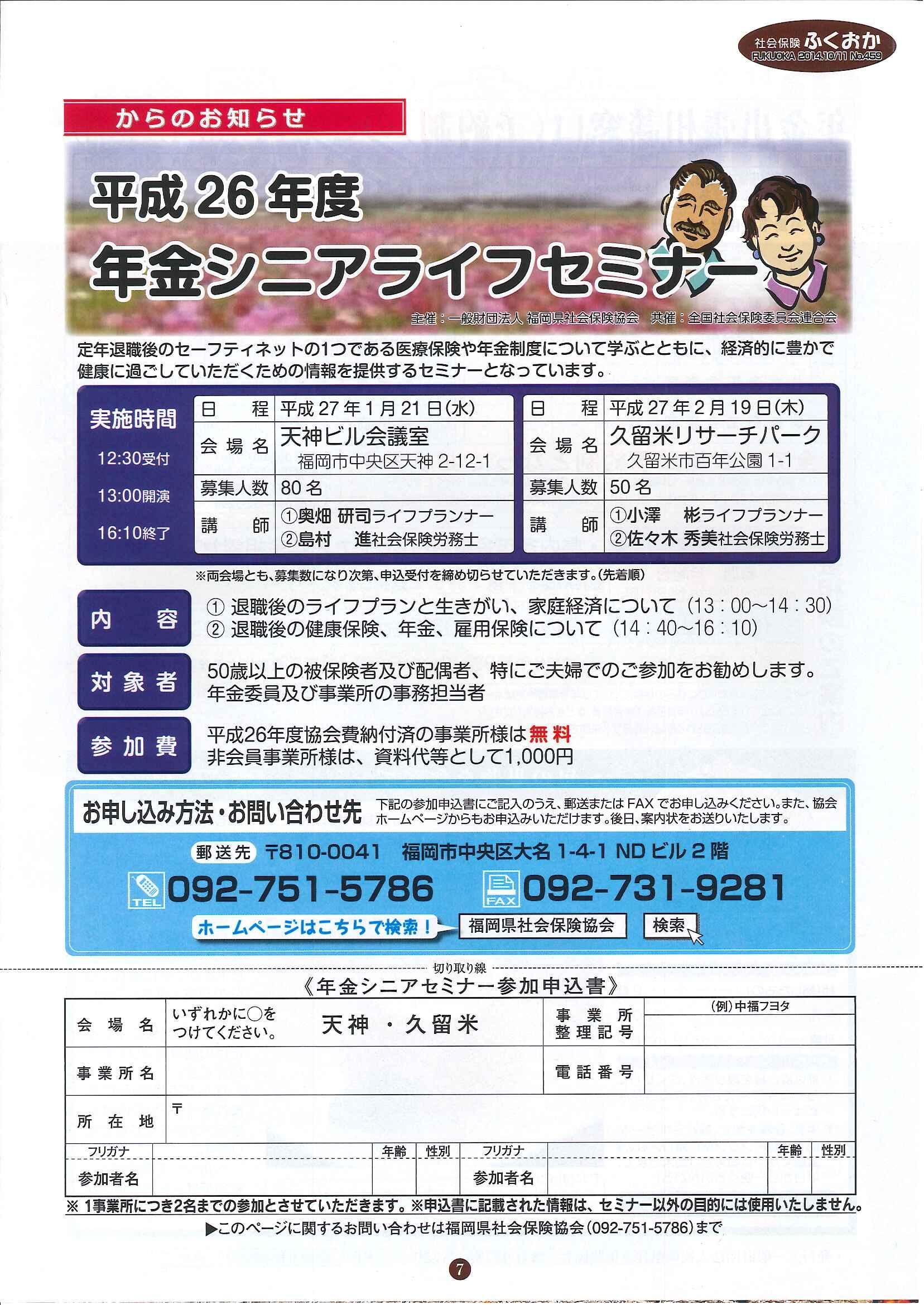 社会保険 「ふくおか」 2014年10・11月号_f0120774_150869.jpg