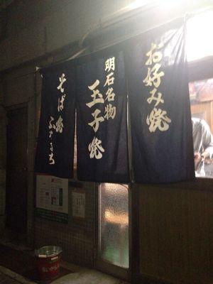 明石焼き☆_e0261276_2120166.jpg