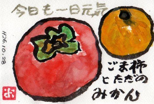 ごま柿_e0232277_14512863.jpg