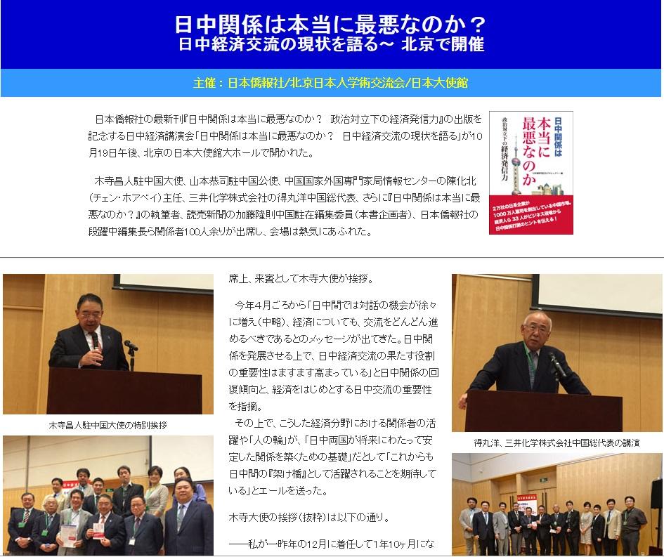 新刊出版記念、日中経済講演会開催報告、特集ページ作成_d0027795_8471413.jpg