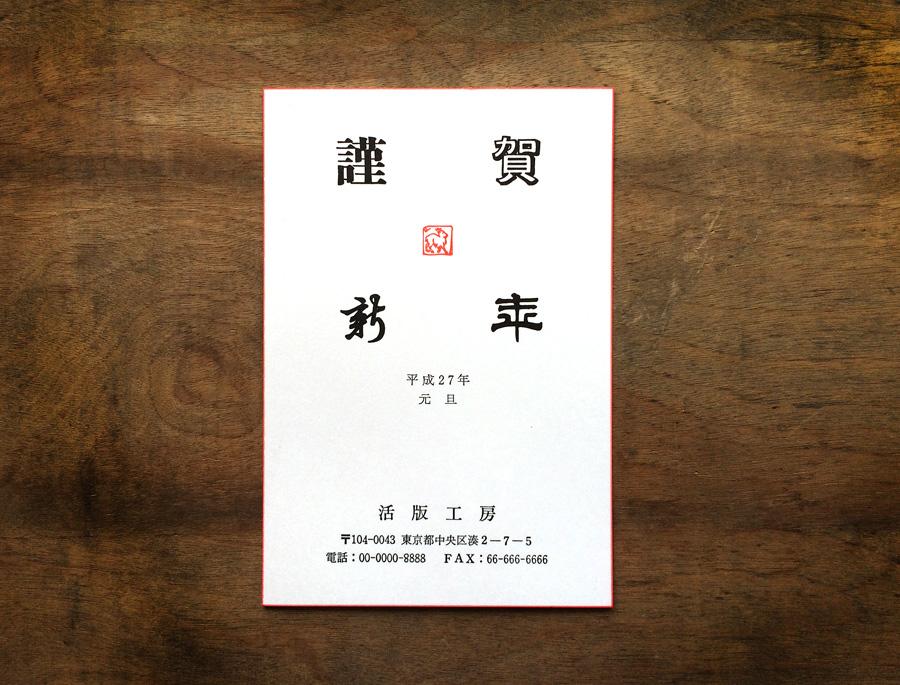 第67回活版印刷ワークショップ ~初心者向け年賀状編~(終了)_a0099497_8485499.jpg