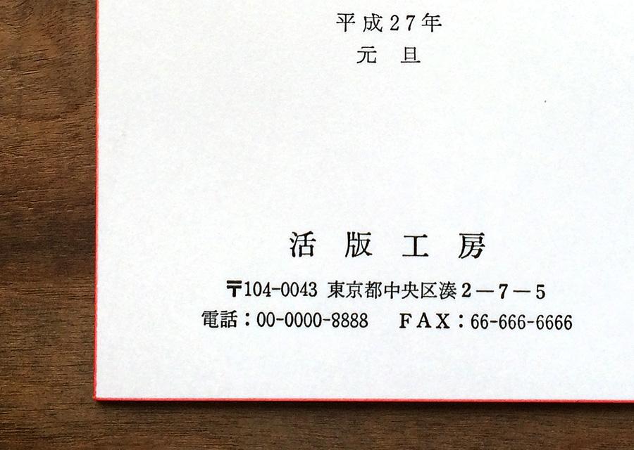 第67回活版印刷ワークショップ ~初心者向け年賀状編~(終了)_a0099497_8491081.jpg