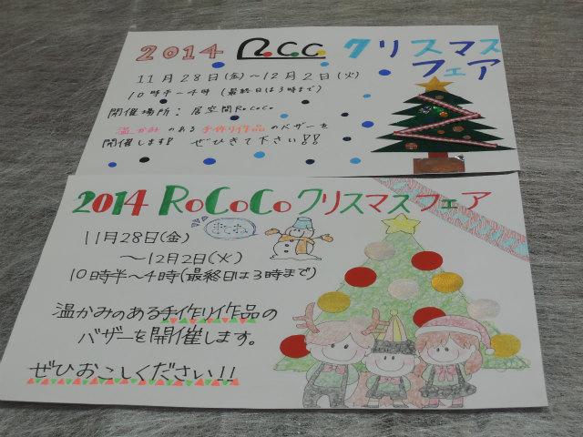 クリスマスフェアのポスター作り ♪_f0223914_12435848.jpg