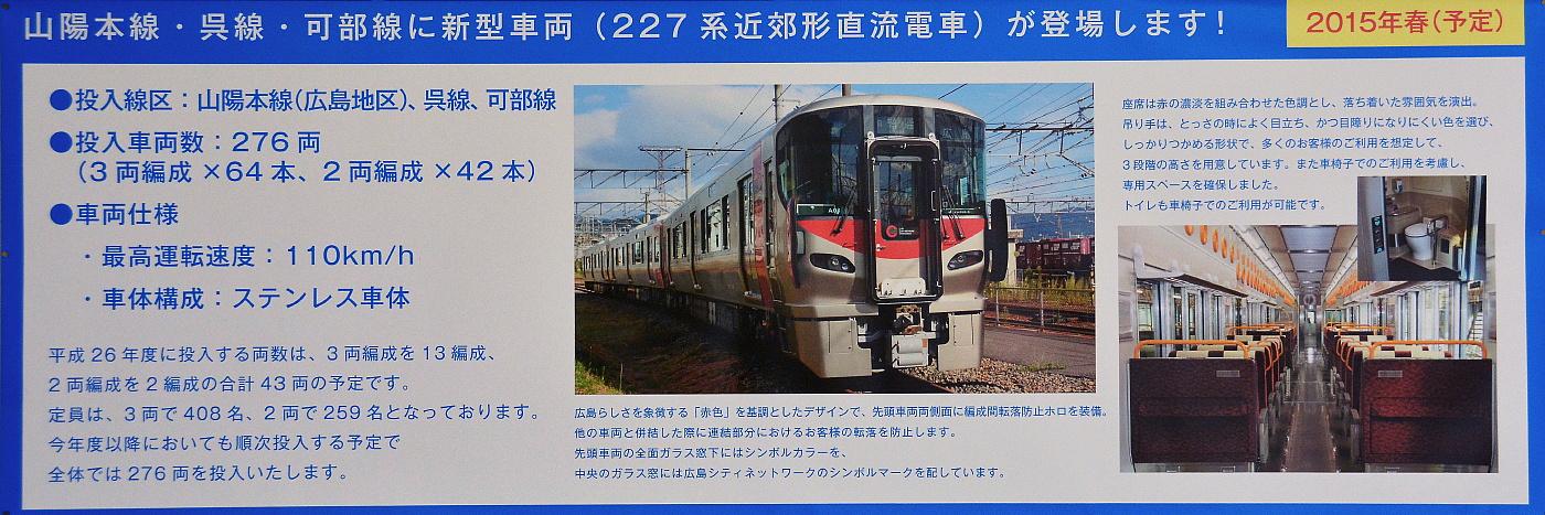 227系山陽線試運転(1)_a0251146_21351326.jpg