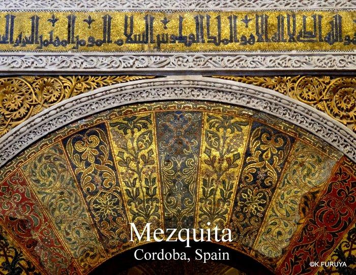 スペイン旅行記 12 コルドバ・メスキータ_a0092659_19475975.jpg