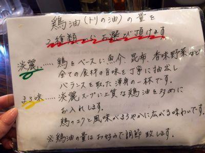 AFURI  ☆ 塩ラーメン_c0151965_15241592.jpg