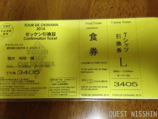 2014.10.28「ツールド沖縄」_c0197974_204726.jpg