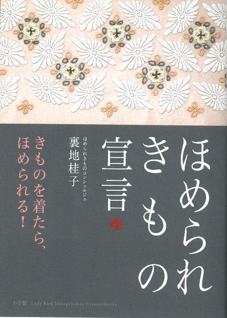 裏地桂子さん『ほめられきもの宣言』出版記念パーティーへ_a0138976_19444038.jpg