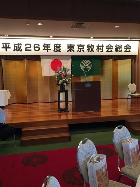 今年は売店担当~東京牧村会~_d0182179_16581795.jpg