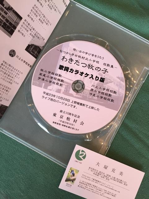 今年は売店担当~東京牧村会~_d0182179_1733412.jpg