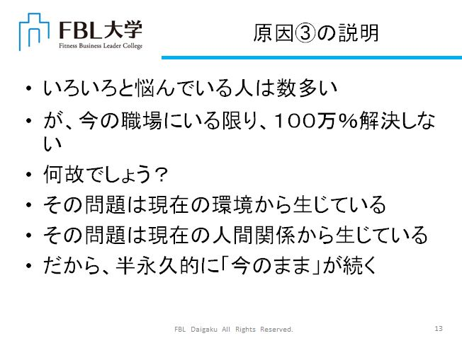 No.2606 10月28日(火):FBL大学の「第3期スタートコース」の締切は明日30日!_b0113993_0153363.jpg