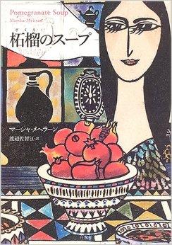 ウィンターセイボリーのお花と柘榴のスープ_a0292194_2230610.png