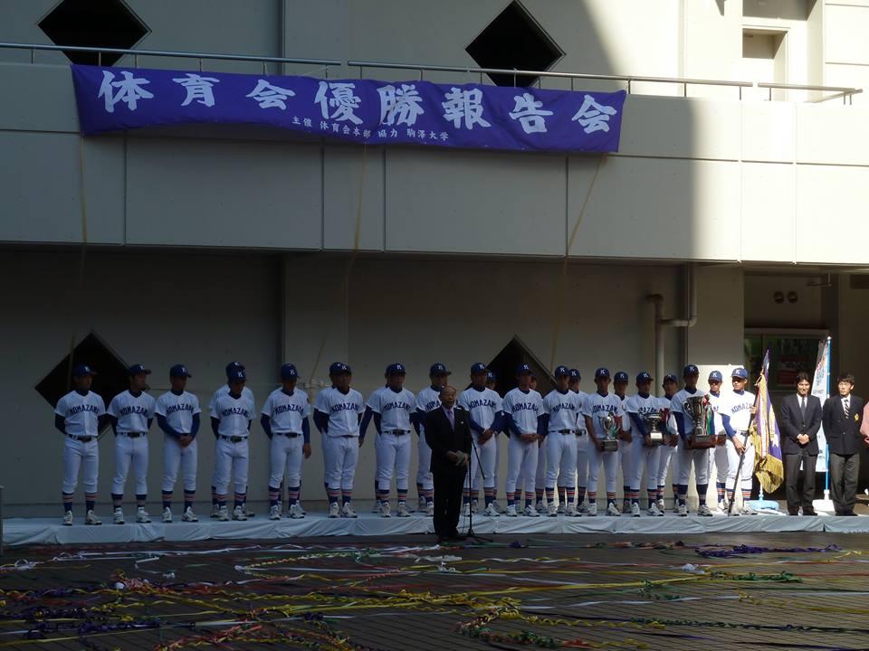 駒澤大学野球部 東都大学リーグ 優勝報告会_c0092197_10535850.jpg