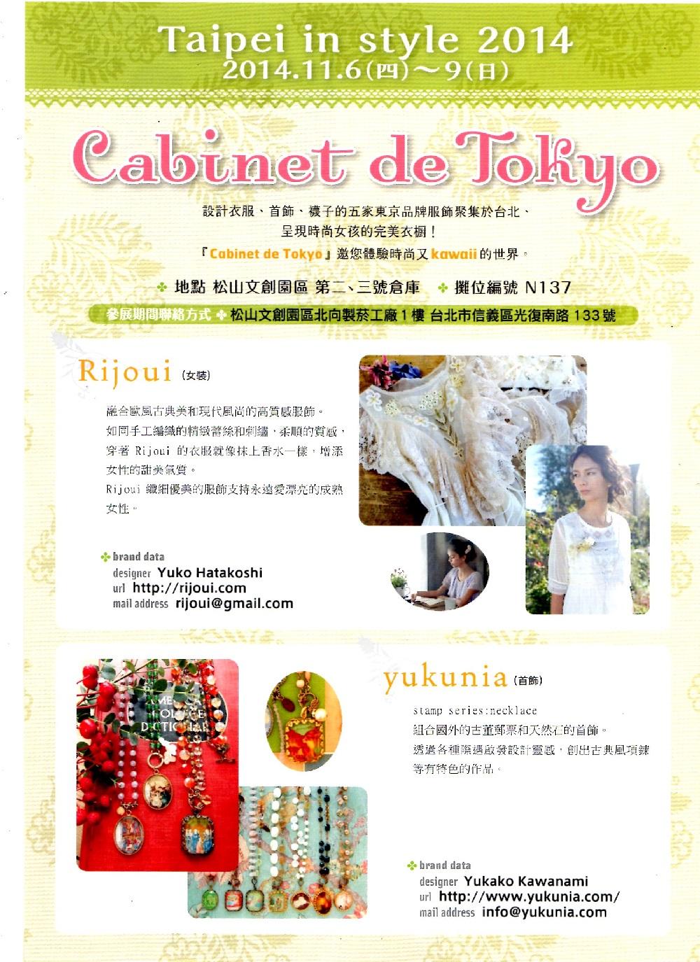 台湾展示会のお知らせ_f0238106_19452518.jpg