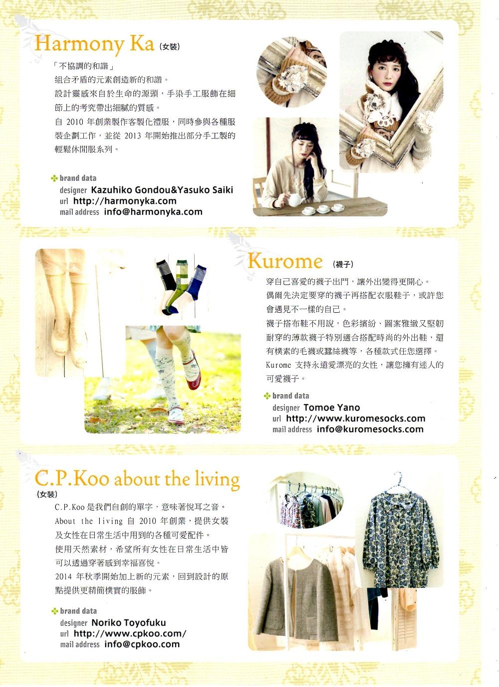 台湾展示会のお知らせ_f0238106_19454413.jpg