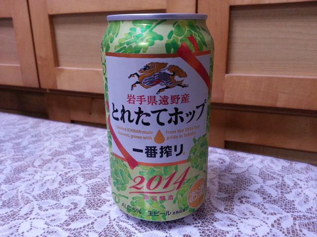 今夜のビールVol.176 キリン一番搾り岩手県遠野産とれたてホップ2014_b0042308_2339593.jpg