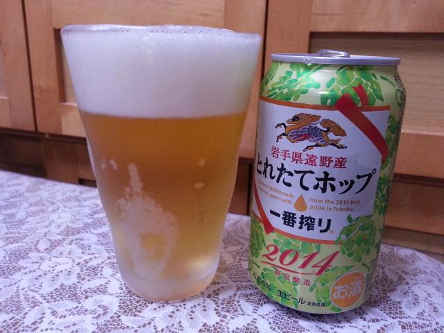 今夜のビールVol.176 キリン一番搾り岩手県遠野産とれたてホップ2014_b0042308_23401939.jpg