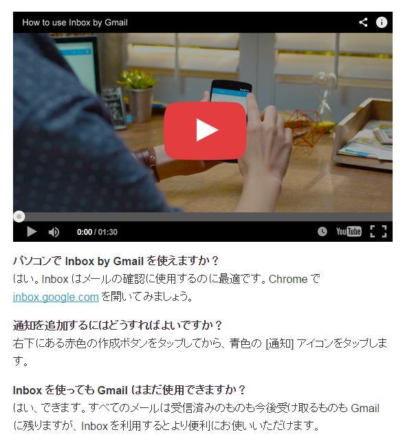 Inbox by Gmail がやって来た_c0025115_18474444.jpg