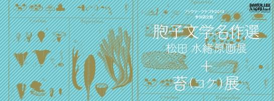 苔をイメージした和菓子の販売_d0263815_1545427.jpg