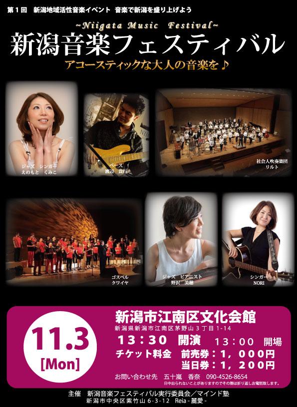 新潟音楽フェスティバル_a0126418_16391721.jpg