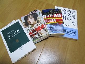 2014年 読書の秋_c0034228_20524083.jpg