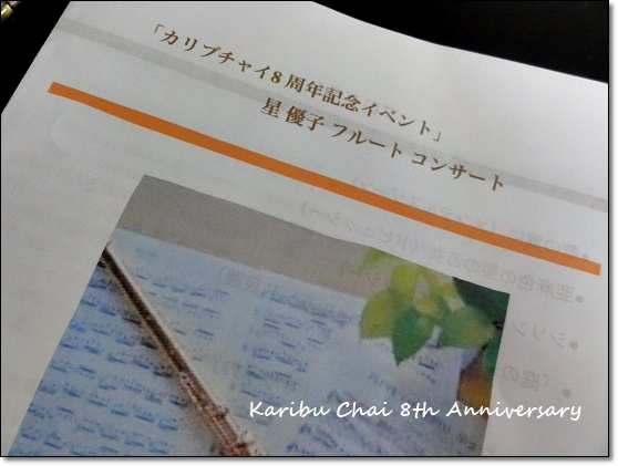 Karibu Chai 8th Anniversary Tea Party~♪_c0079828_16202530.jpg
