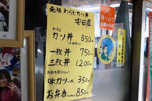 小鹿野町のわらじカツ丼_e0222836_221051.jpg