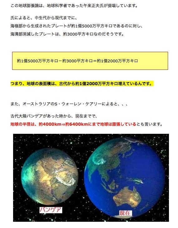 太陽フレア連続爆発と富士山噴火_b0221143_19104858.jpg