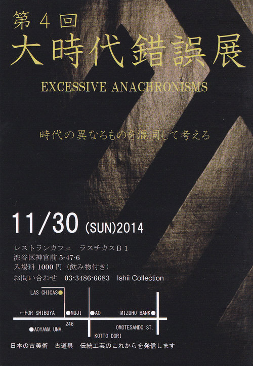 11月 イベントのご案内_e0194145_22314851.jpg
