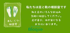 Bloqueさんの足のクッキーと顎の治療_b0228252_10202043.jpg