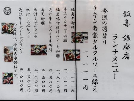 銀座ランチ 瓢喜 銀座本店 週替わりランチ_b0133053_0465884.jpg