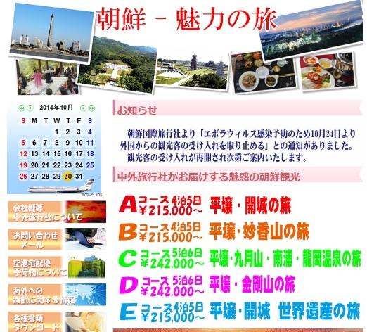 拉致協議と北朝鮮ツアー解禁_b0235153_00072.jpg