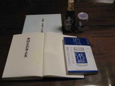 大関酒造_f0006356_1815226.jpg