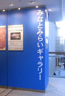 ガラス工芸教室展、始まりました!_b0273973_1314319.jpg