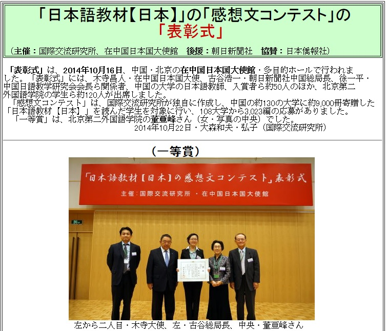 「日本語教材【日本】」の「感想文コンテスト」の表彰式、北京で開催_d0027795_11593931.jpg