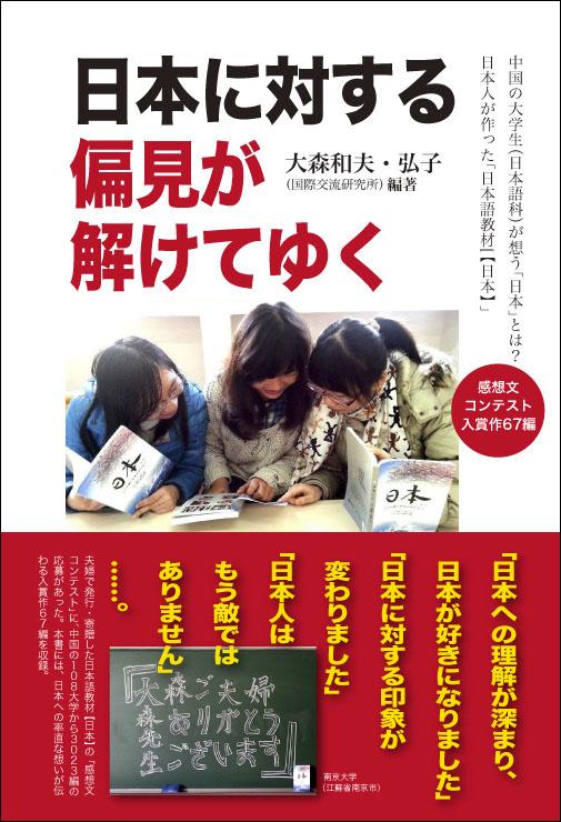 「日本語教材【日本】」の「感想文コンテスト」の表彰式、北京で開催_d0027795_12392910.jpg