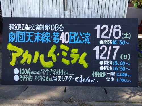 ■劇団天末線・アカルイミライ公演 看板書き by 鉄びん_a0137796_18082755.jpg
