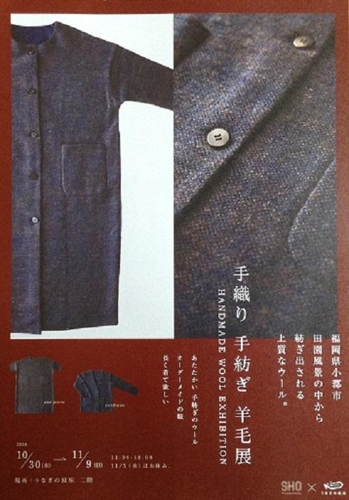 手織り手紡ぎ羊毛展_e0221697_20235996.jpg