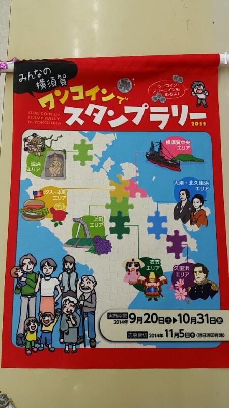 横須賀ワンコインスタンプラリー終了。_d0092901_20245942.jpg