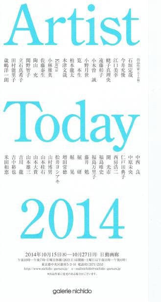 山本大貴先生出展 Artist Today 2014 日動画廊_b0107314_11182549.jpg