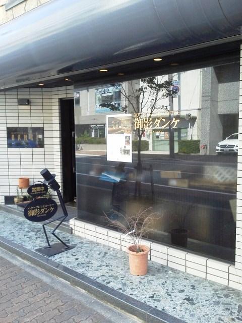 神戸ダンケのバターブレンドコーヒー~これはあるいみ面白い~_b0081121_6553382.jpg