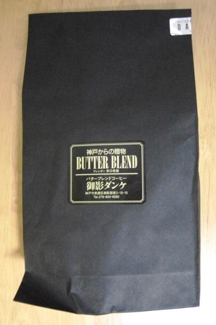 神戸ダンケのバターブレンドコーヒー~これはあるいみ面白い~_b0081121_6555020.jpg