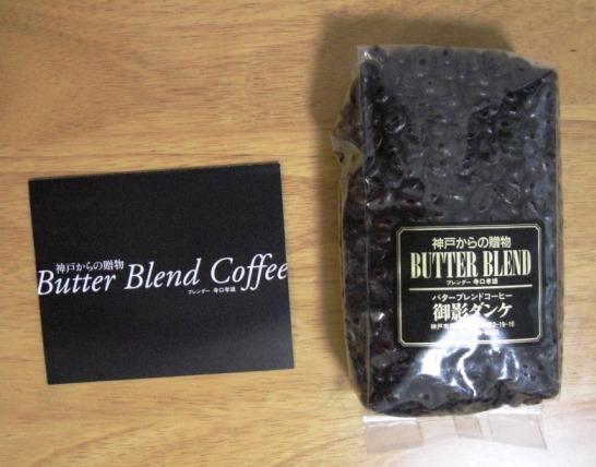 神戸ダンケのバターブレンドコーヒー~これはあるいみ面白い~_b0081121_6562956.jpg