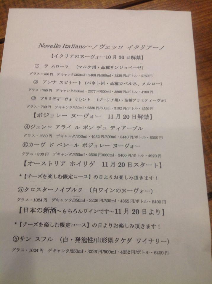 2014年新酒 ノヴェッロ&ヌーヴォー_c0315821_10143074.jpg