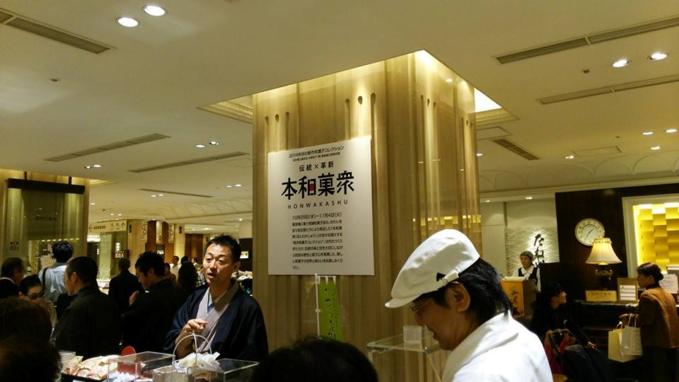 日本橋 三越 創業祭 本和菓衆_c0124528_17145943.png